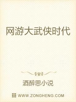 網游大武俠時代
