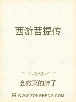 西遊菩提傳