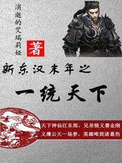 新東漢末年之一統天下