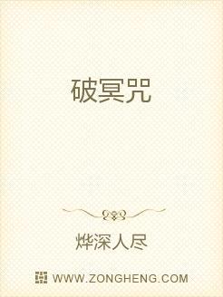 小说:破冥咒,作者:烨深人尽