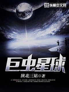 小说:巨虫星球,作者:陕北三姑