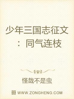 少年三国志征文:同气连枝