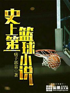 史上第一籃球小說