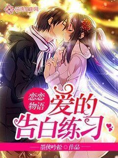恋恋物语:爱的告白练习