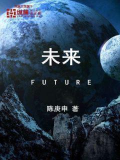 未来Future