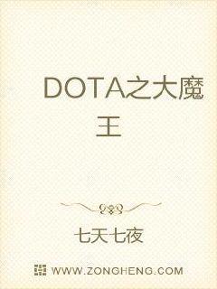 DOTA之大魔王
