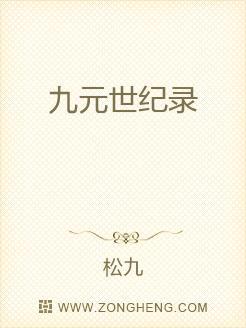 九元世纪录