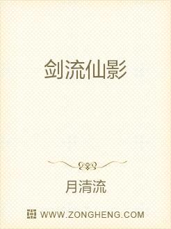 小说:剑流仙影,作者:月清流