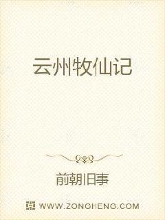 云州牧仙记