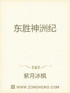 东胜神洲纪