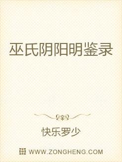 巫氏阴阳明鉴录