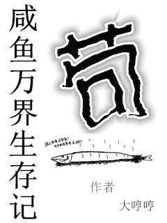 咸鱼万界生存记