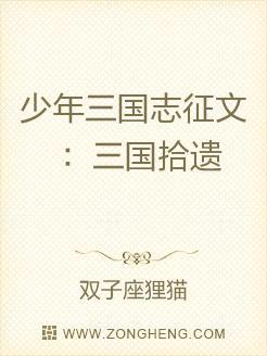 少年三国志征文:三国拾遗