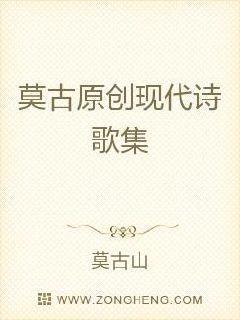 莫古原创现代诗歌集