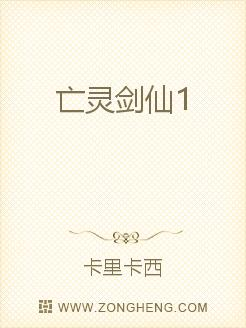 亡灵剑仙1