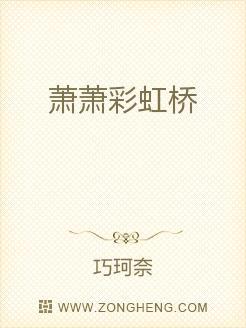萧萧彩虹桥
