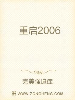 重启2006