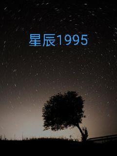 星塵1995