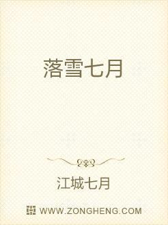 小说:落雪七月,作者:江城七月