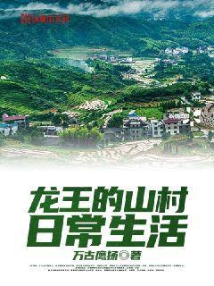 龙王的山村日常生活