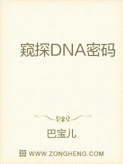 窥探DNA密码