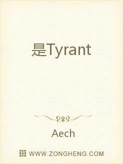 是Tyrant