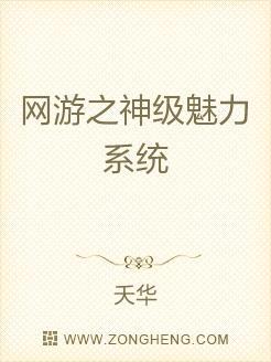 網游之神級魅力系統