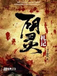 http://book.hongyizs.com/book/806080.html