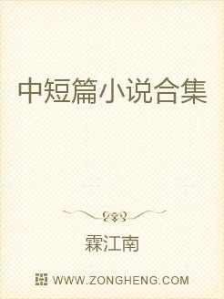 中短篇小说合集