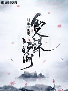 仙人谋江湖