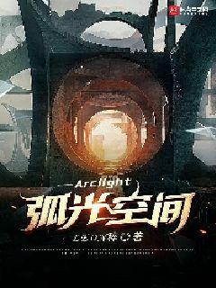 弧光空间Arclight