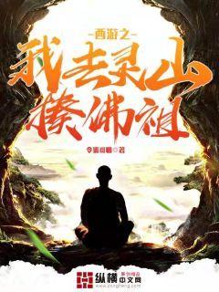 西游之我去灵山揍佛祖