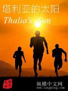 塔利亚的太阳