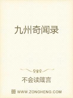 九州奇闻录