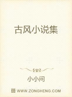 古风小说集