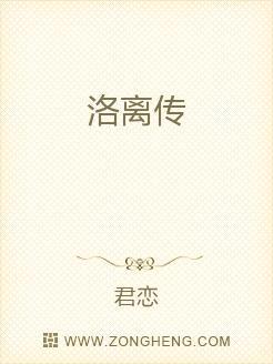 小说:洛离传,作者:君恋