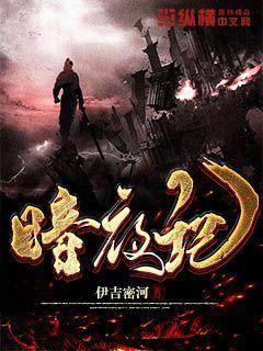 http://book.zongheng.com/book/1013830.html