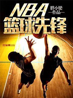 NBA篮球先锋