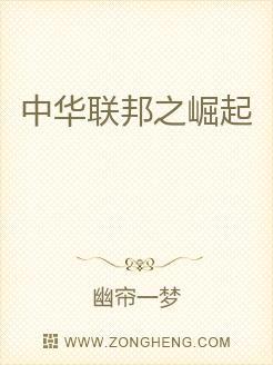 中華聯邦之崛起