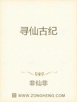 小说:寻仙古纪,作者:非仙非