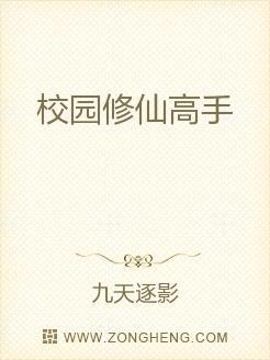 小说:校园修仙高手,作者:九天逐影