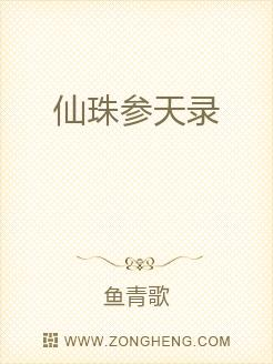 仙珠参天录