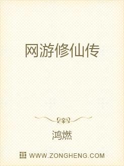 网游修仙传