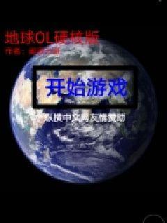 地球OL硬核版