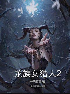 龙族女猎人2