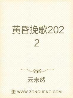 黄昏挽歌2022
