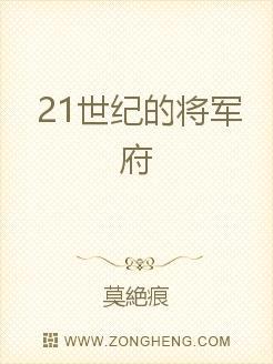 21世纪的将军府