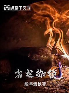 http://book.zongheng.com/book/1156693.html