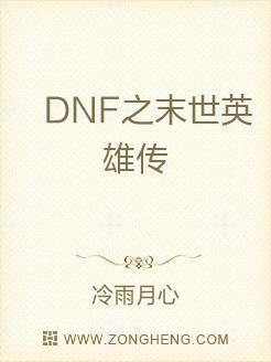 DNF之末世英雄传