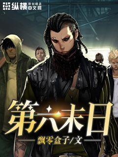 http://book.zongheng.com/book/902463.html